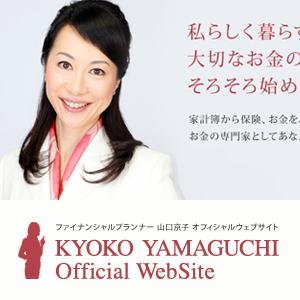 山口京子オフィシャルサイト