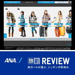 ANA 旅割REVIEW